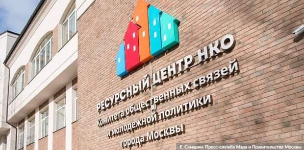 Сергунина: Более 870 заявок подано на конкурс грантов мэра Москвы для НКО. Фото: Е.Самарин, mos.ru