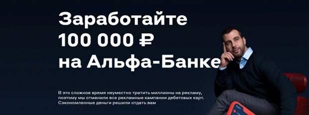 500 за оформление и 1000 за друга — Альфа-Банк [18+]