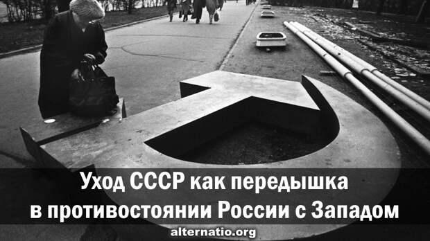 Уход СССР как передышка в противостоянии России с Западом