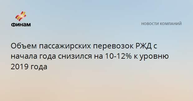 Объем пассажирских перевозок РЖД с начала года снизился на 10-12% к уровню 2019 года