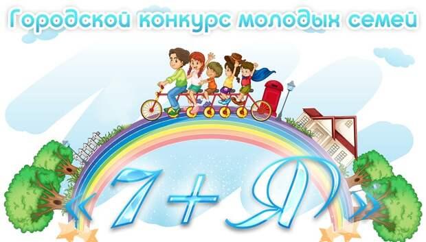 Творческий конкурс молодых семей пройдет в Подольске 14 марта