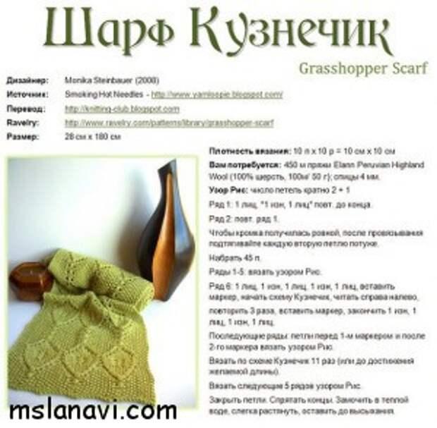 зеленый ажурный шарф описание