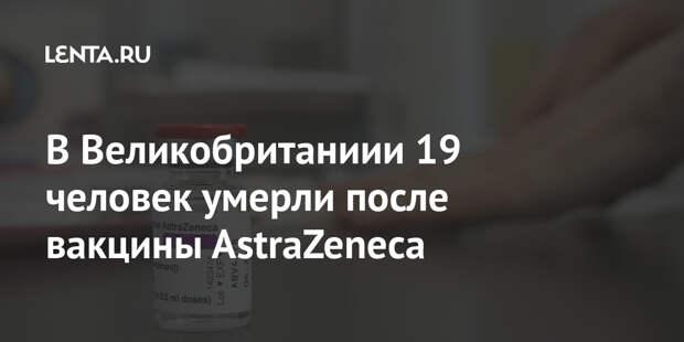 В Великобританиии 19 человек умерли после вакцины AstraZeneca