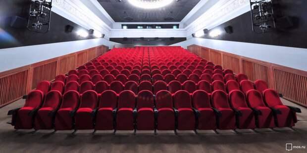 Кинотеатр. Фото: mos.ru