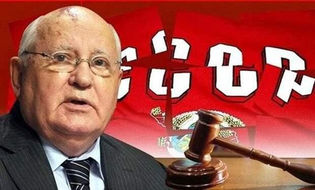 Горбачёв, разваливший СССР, предъявляет претензии Путину