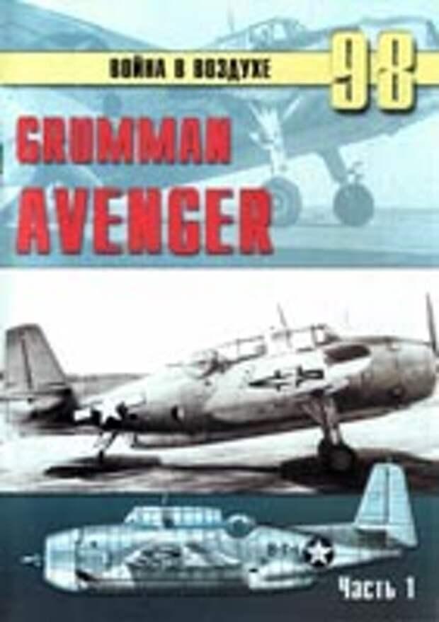 Grumman «Avenger». Часть 1