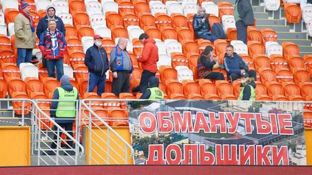 В РФС хотят пожизненно отстранять от футбол лиц, виновных в банкротстве клубов