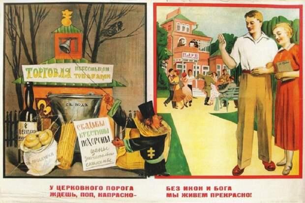 Большевики: борьба с религией путём насилия – нерациональна
