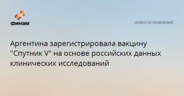 """Аргентина зарегистрировала вакцину """"Спутник V"""" на основе российских данных клинических исследований"""