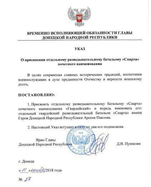 Батальону «Спарта» присвоили звание «Гвардейский»