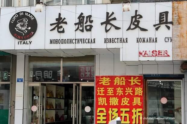 chinasigns15 Великой китайских вывески пост
