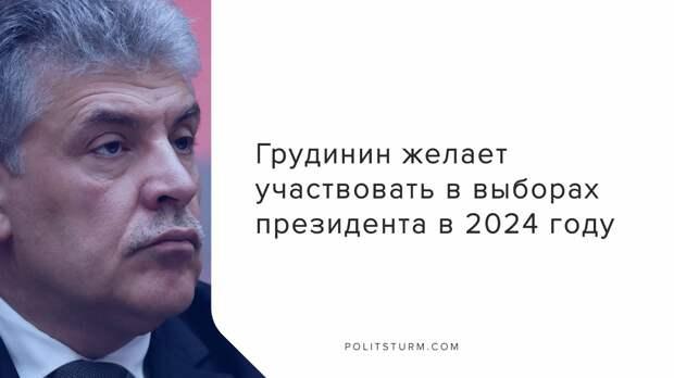 Белковский: Грудинина сняли с выборов, чтобы он не мог составить конкуренцию Путину на выборах президента в 2024 году