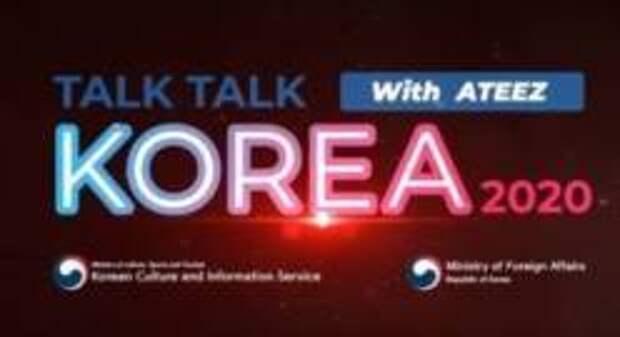 Talk Talk Korea 2020 - Выиграй путешествие в Корею