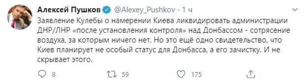 Пушков: Киев не скрывает, что готовит военную операцию против Донбасса