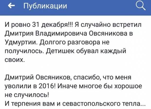 Где этим летом будет отдыхать губернатор Севастополя?