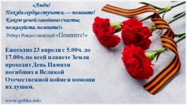 ПОДДЕРЖИТЕ! 23 апреля — День Памяти погибших в Великой Отечественной войне и помощи их душам.