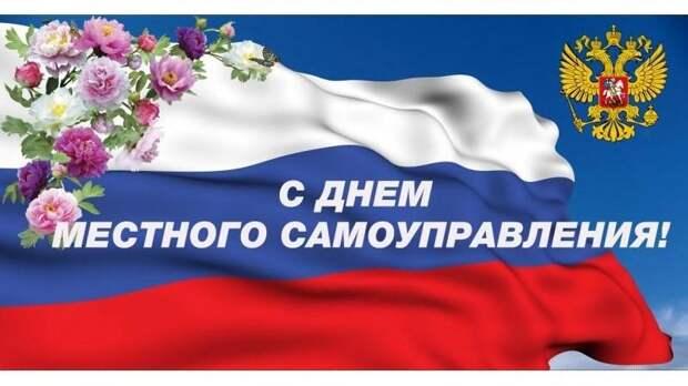 Поздравление руководства Нижнегорского района с Днем органов местного самоуправления!