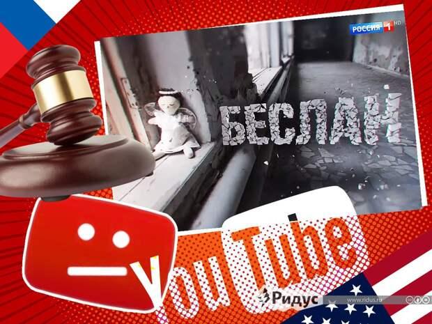 Google и YouTube «вернули» России фильмы «Ржев», «Беслан» иЮжные Курилы