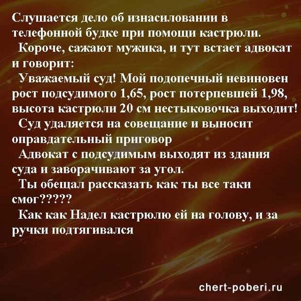 Самые смешные анекдоты ежедневная подборка №chert-poberi-anekdoty-52400827092020