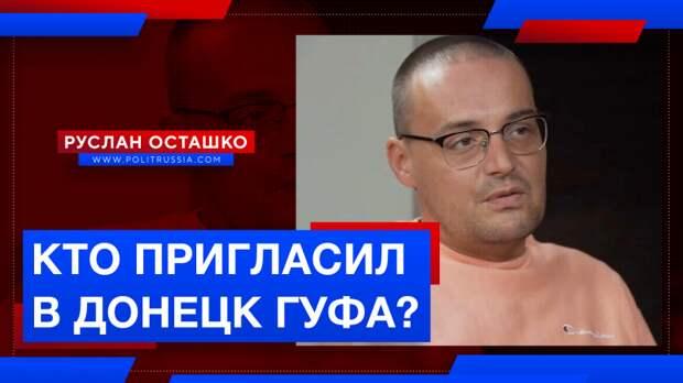 Кто пригласил выступить в Донецке Гуфа – наркомана и поклонника Гитлера?