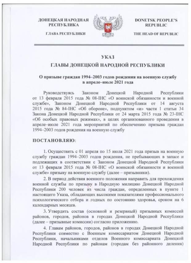 В ДНР объявили военный призыв