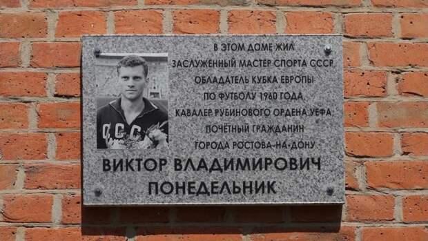 ВРостове-на-Дону открыли мемориальную доску Виктору Понедельнику