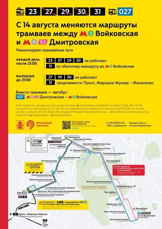 С 14 августа меняется движение трамваев в районе Коптево