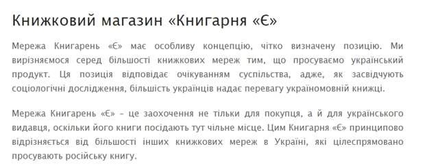 """Зрадища! Украиноязычная книгарня """"Є"""" будет продавать больше книг на русском"""