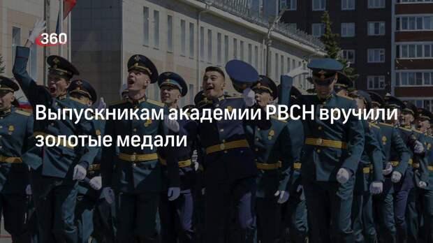 Выпускникам академии РВСН вручили золотые медали