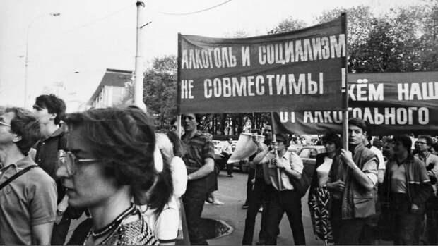 Перестроечные антиалкогольные демонстрации. Фото: 1980-е гг. Источник: https://russian7.ru/