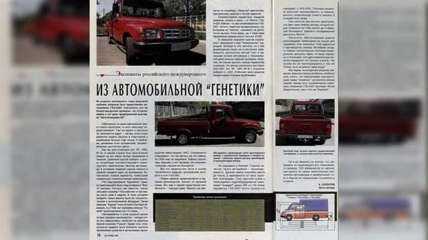 Журнал За рулем 1995