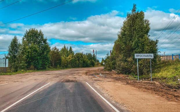 Дорога в никуда - реальность на просторах Ярославля