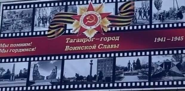 Власти Таганрога объяснили появление баннера ко Дню Победы с фотографиями нацистов удалённой работой