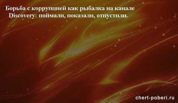 Самые смешные анекдоты ежедневная подборка chert-poberi-anekdoty-chert-poberi-anekdoty-01581112082020-1 картинка chert-poberi-anekdoty-01581112082020-1