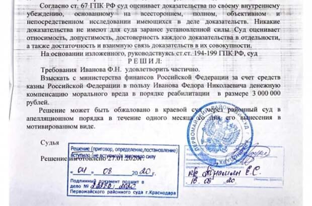 Житель Кубани отсудил 3 миллиона за 2 года тюрьмы