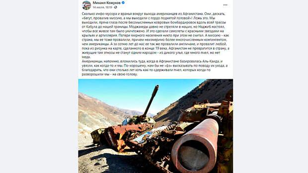 Скриншот страницы Михаил Кожухов / facebook.com