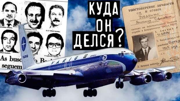 Самолет-призрак: как исчез Boeing 707 и где его искать?