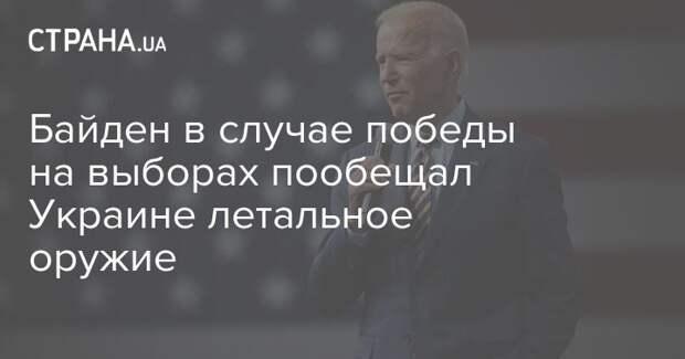 Байден в случае победы на выборах пообещал Украине летальное оружие