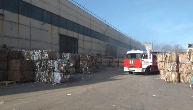 Пожар потушили в цехе по переработке вторсырья в Подольске