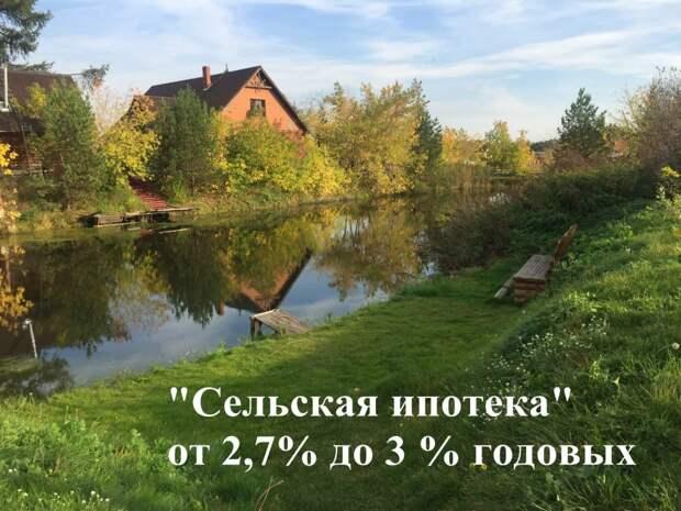 Ряд российских банков исчерпали лимит на сельскую ипотеку. В чем причины высокого спроса на загородное жилье
