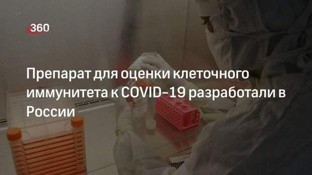 Препарат для оценки клеточного иммунитета к COVID-19 разработали в России