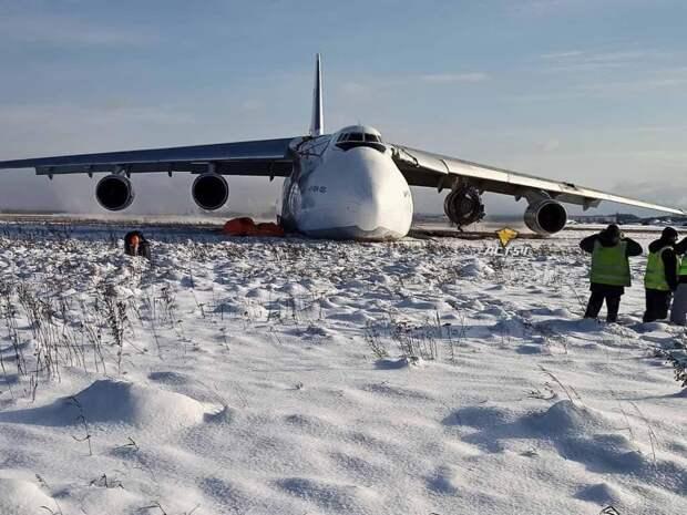 «Руслан» выкатился за пределы ВПП в аэропорту Новосибирска