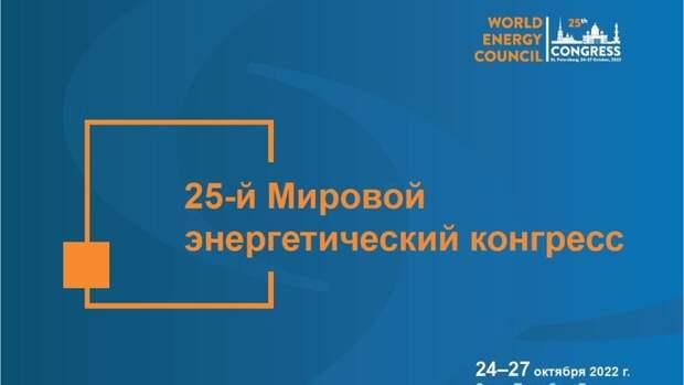 Генеральный секретарь МИРЭС: существует три возможных сценария развития глобальной энергетики