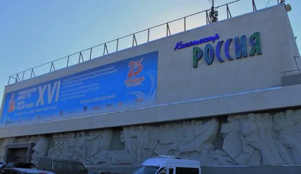 Каким после капремонта стал кинотеатр «Россия»
