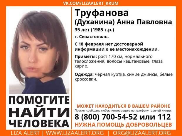 В Севастополе без вести пропала 35-летняя женщина