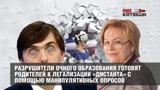 Разрушители очного образования готовят родителей к легализации «дистанта» с помощью манипулятивных опросов