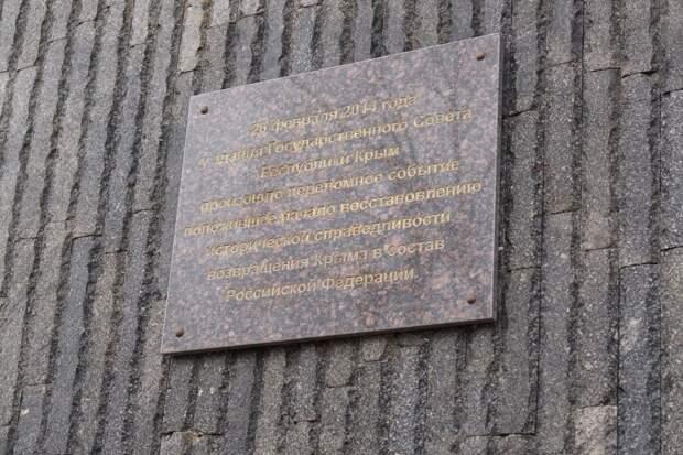 В Симферополе почтили память погибших в столкновениях 26 февраля 2014 года