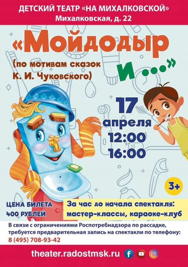 В детском театре «На Михалковской» пройдет спектакль по сказкам Чуковского