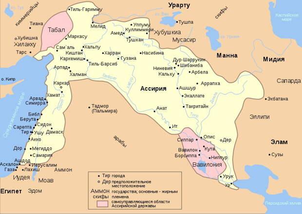 Ассирийская империя после освобождения Египта