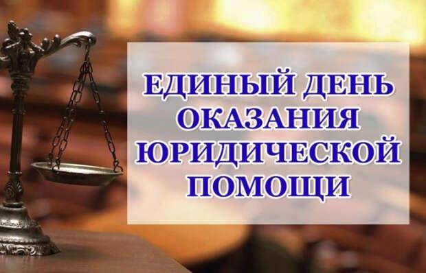 Жителям Кубани окажут бесплатную юридическую помощь